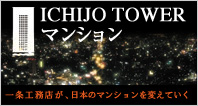 ICHIJO TOWER マンション