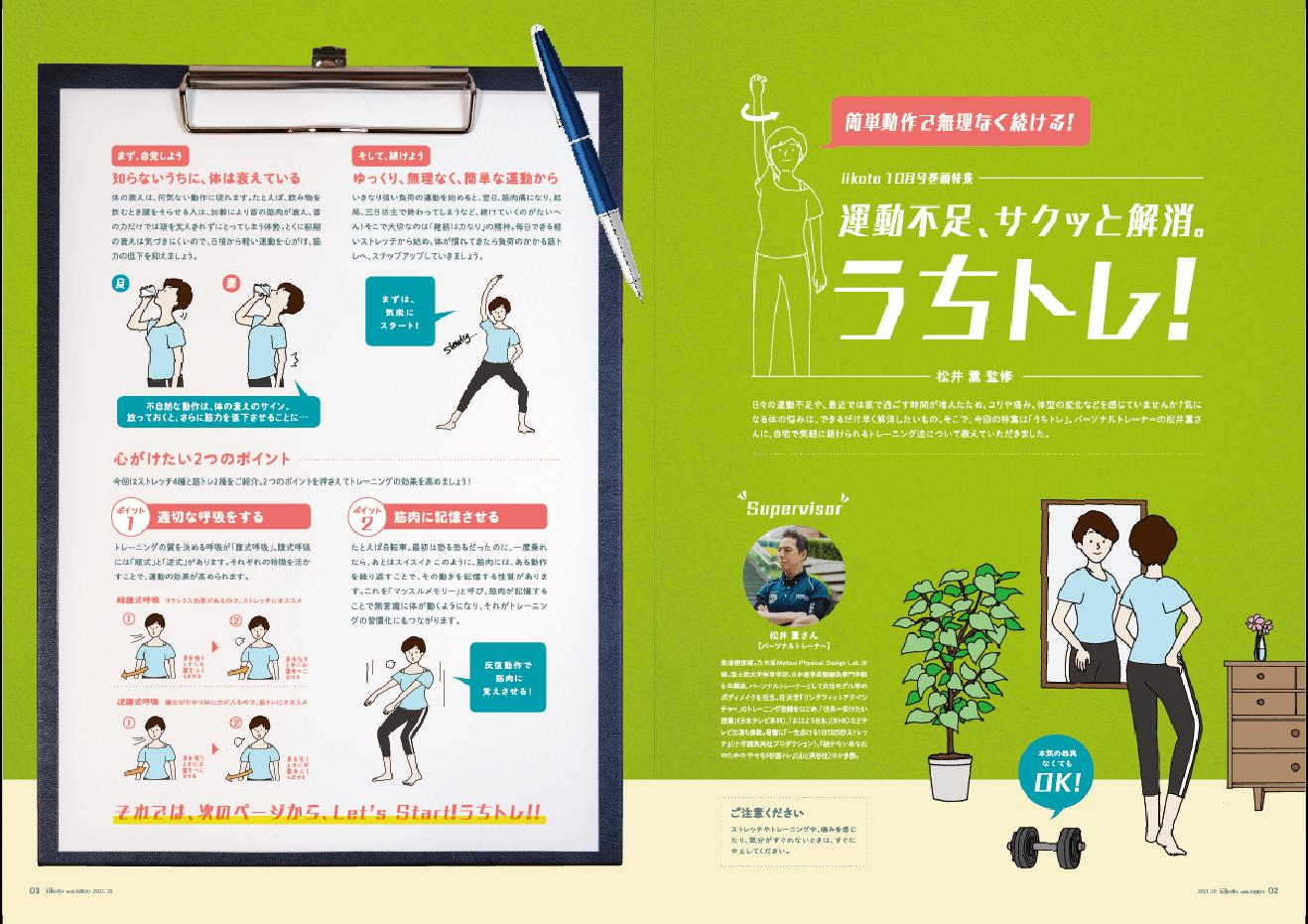 iikoto最新号の巻頭特集