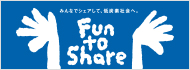 環境省「Fun to Share」