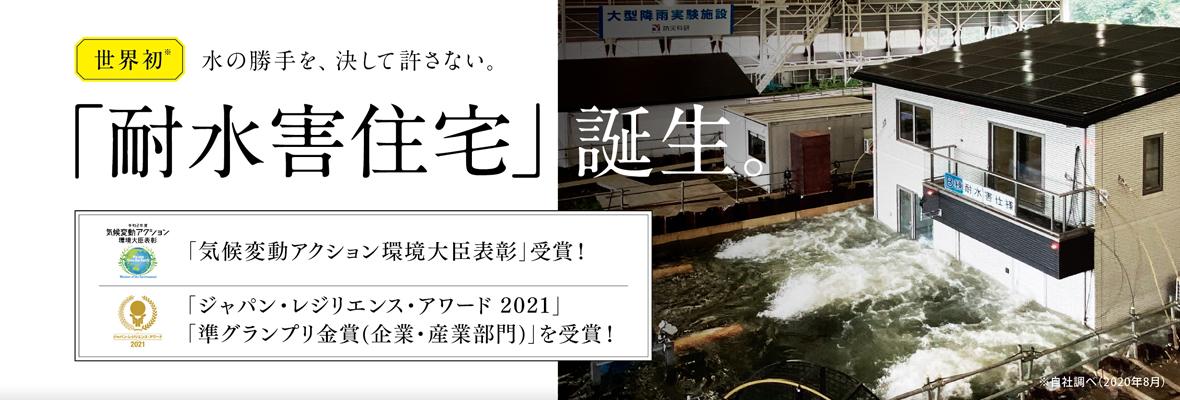 「耐水害住宅」誕生。