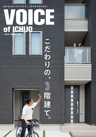 VOICE of ICHIJO3階建て特集