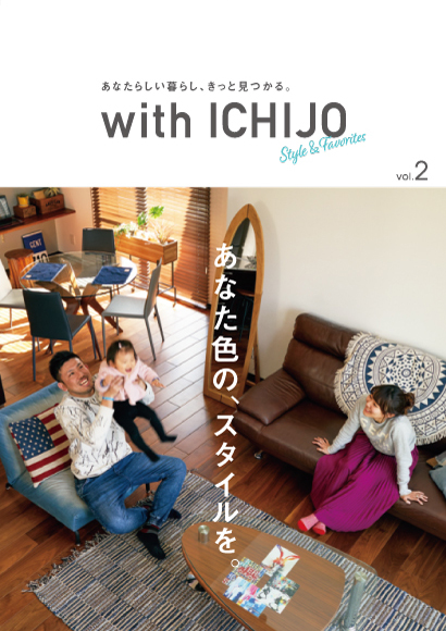 with ICHIJO vol.2インテリア実例集
