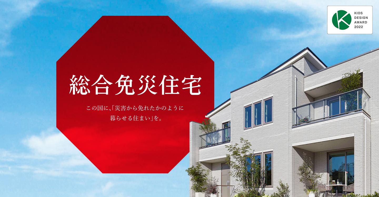 一条工務店の 総合免災住宅   性能を追求する住宅メーカー【一条工務店】